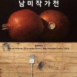 Fernando Oliveri en Seoul – Corea